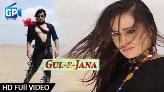 Pashto New Hd Film Songs 2017 | Khamoshay Khabary Okray - Gul e Jana Movie Ful Songs |Ariyan Khan