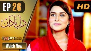 Drama | Dil e Nadaan - Episode 26 | Express Entertainment Dramas | Abid Ali, Zaheen Tahira, Nida
