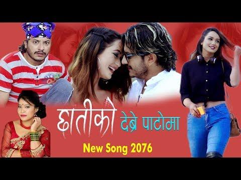 Xxx Mp4 New Dohori Song 2075 Chhatiko Debre Patoma Mahendra Gautam Sarika Kc Purnakala BC Amp Rajan 3gp Sex