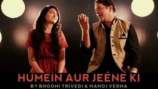 Humein Aur Jeene Ki   The Kroonerz project   Ft. Bhoomi Trivedi   Manoj Verma   Sandeep Thakur