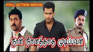 Naan Ninaithathai Mudippavan | Tamil Super Hit Thriller,Action movie | Prithviraj,Narain,Bhavana
