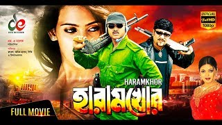 Haramkhor (হারামখোর) Bangla Full Movie | Rubel, Diti, Misha Sawdagor | 2017-New Release Movies
