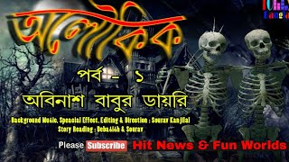 অলৌকিক    Aloukik    a horror story    sunday suspense    বাংলা অডিও গল্প