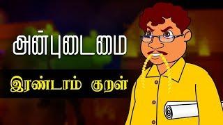 அன்புடைமை இரண்டாம் குறள் (Anbudaimai 2nd Kural) | Thirukkural Kathaigal | Tamil Stories for Kids