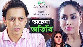Ochena Othithi   অচেনা অতিথি   Eid Natok 2018   Adil Hossain Nobel   Zakia Bari Momo   Channeli Tv