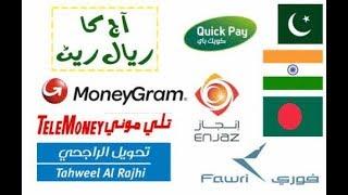 Saudi Riyal Rates Today for Pakistan | India | Bangladash