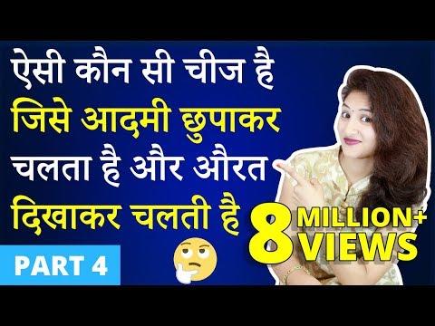 Xxx Mp4 5 मजेदार पहेलियाँ Part 4 Paheliyan In Hindi Brain Teasers Riddles Hindi Paheli Rapid Mind 3gp Sex