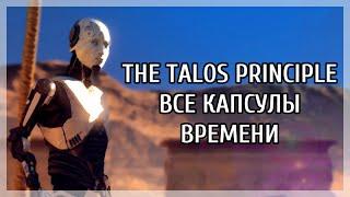 The Talos Principle - все капсулы времени Александры Дреннан
