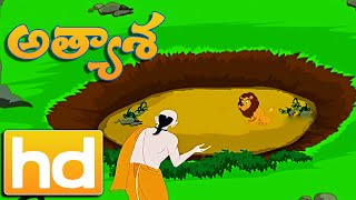 Telugu Story | Athyasa | Telugu Moral Stories For Children | Animated | HD