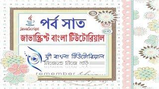 JavaScript Bangla Tutorial (Part-7)