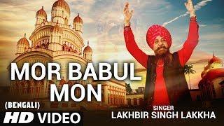 MOR BABUL MON I Bengali Devi Bhajan I LAKHBIR SINGH LAKKHA I JOY JOY JOY MAA I Full HD Video Song