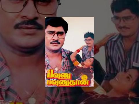 Xxx Mp4 Pavunu Pavunuthan Super Hit Tamil K Bhagyaraj Rohini 3gp Sex