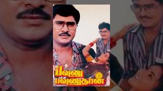 Pavunu Pavunuthan - Super Hit Tamil - K Bhagyaraj, Rohini