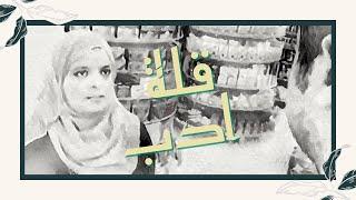 قلة ادب .. فيلم قصير | Wael 3amer