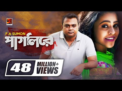 Xxx Mp4 Pagli Re By F A Sumon Music Video HD1080p Bangla Song 2017 ☢☢ EXCLUSIVE ☢☢ 3gp Sex