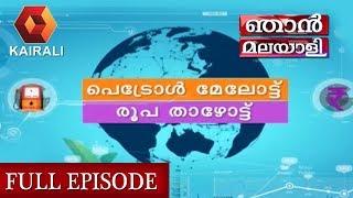 ഞാൻ മലയാളി:  പെട്രോള് മേലോട്ട്, രൂപ താഴോട്ട് | Njan Malayali | 16th September 2018
