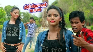 Super Hits Video # Dinesh Rana # कवन ढोरि फ़रले बा # FuLL 4K VIdeo