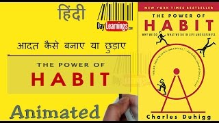 POWER OF HABIT (HINDI) | HOW TO MAKE A HABIT | HOW TO REMOVE A HABIT | daylearnings