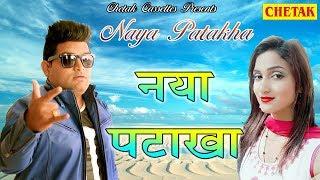 2017 का सबसे हिट गाना - नया पटाखा - Naya पटाखा   - Superhit Haryanvi Songs 2017