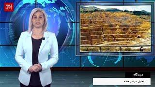 غارت منابع آزربایجان در شرایط سقوط اقتصادی ایران - دیدگاه