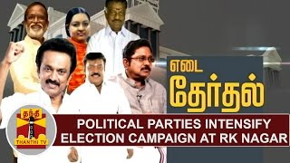 Political parties intensify election campaign at RK Nagar | Thanthi TV