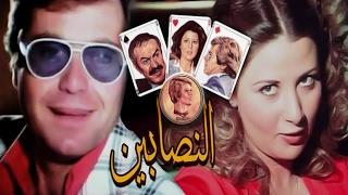 El Nasabeen Movie - فيلم النصابين
