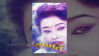 SAMPATI | Nepali Full Movie | Arjun Shrestha, Mausami Malla, Tika Pahadi