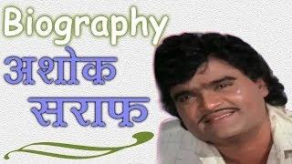 Marathi Superstar, Ashok Saraf - Biography