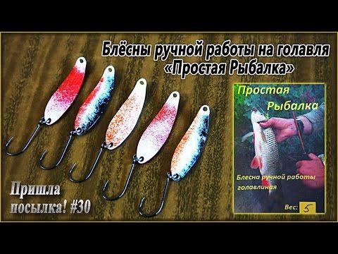 рыбалка от александра простая рыбалка