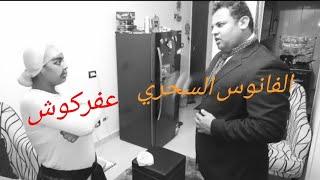 تقليد فيلم الفانوس السحري جامد جدا👻