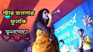 Phulki from star jalsha(Maa Serial) at phulgeria Surya Sikha Club