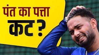 Rishabh Pant की उल्टी गिनती शुरू,  हो सकते हैं टीम से बाहर | Dhoni पर Gavaskar ने कही ये बड़ी बात