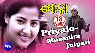 PRIYA LO-Masanira Jui Pari | Sad Song | Kumar Bapi | SARTHAK MUSIC