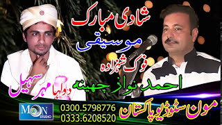 Dekh We Sanwal Ahmad Nawaz Cheena Kot Adu Program Moon Studio Pakistan