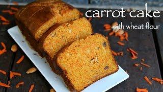 carrot cake recipe | how to make easy eggless carrot cake recipe