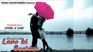 Labon Ki Baarish Full Audio Song | Shyam je Same | S.P. SEN
