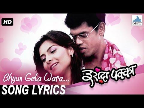 Xxx Mp4 Bhijun Gela Wara With Lyrics Irada Pakka Marathi Love Songs Siddharth Jadhav Sonalee Kulkarni 3gp Sex