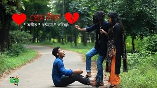 Premleela - Bangla funny short video