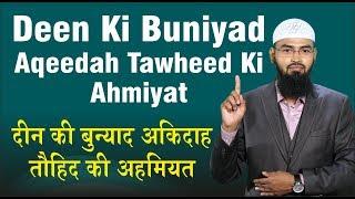 Deen Ki Buniyad Aqeedah Tawheed - Tawheed Ki Ahmiyat By Adv. Faiz Syed