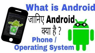 What is Android. Mobile phone/Operating system. Full History in Hindi.