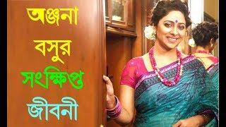 [ অঞ্জনা বসু ] Anjana Basu Biography In Short || Bengali Actress || Bangla Video By CBJ