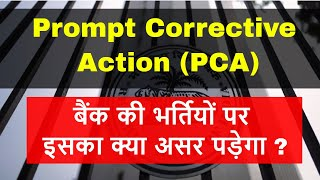 Prompt Corrective Action ( PCA) and its effect on Banks and its Recruitment [ In Hindi ]
