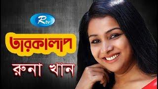Taroka Alap | Runa Khan | Celebrity Talkshow | Rtv