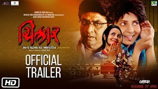 Chitkar | Official Trailer | Sujata Mehta | Hiten Kumar | 20th April