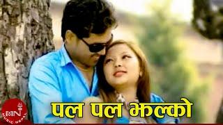 Pal Pal Jhalko Aayera by Bishnu Majhi & Shakti Chand   Bagina Digital  