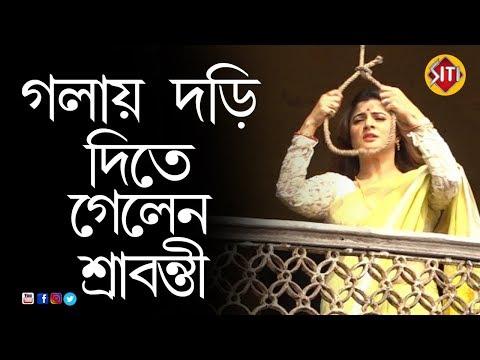 Xxx Mp4 গলায় দড়ি দিতে গেলেন শ্রাবন্তী Srabanti Chatterjee Bhoot Chakro Bengali Movie 3gp Sex
