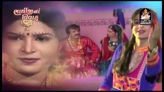 Kinjal Dave | Bhathijina Vivah - Part 1 | New Gujarati DJ Songs 2016 | Bhathiji Maharaj Songs