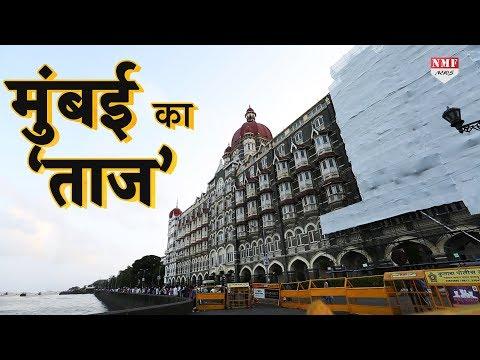 Xxx Mp4 Mumbai के Hotel Taj के बनने की पूरी कहानी Biography Hotel Taj Mumbai 3gp Sex