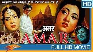 Amar (1954 film) Hindi Full Length Movie || Dilip Kumar, Madhubala || Bollywood Old Classical Movies