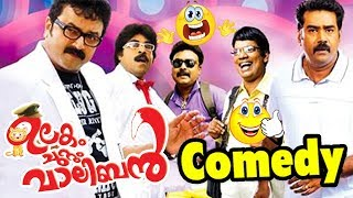 2017 Malayalam Comedy Scenes | Jayaram Latest Comedy | Ulakam Chuttum Valibhan Scenes | Jagathy